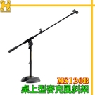 【非凡樂器】HERCULES / MS120B /桌上型麥克風架/音箱收音/大鼓收音/公司貨保固