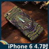 iPhone 6/6s 4.7吋 動物磨砂手機殼 PC硬殼 炫彩系列 森林王者 圖騰款 保護套 手機套 背殼 外殼
