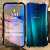 抖音爆款 OPPO Realme 3 Pro 萬磁王 金屬邊框 手機殼 鋼化玻璃殼 保護套 磁吸 保護殼 限量促銷