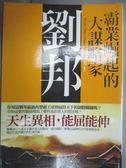 【書寶二手書T1/傳記_OJU】霸業崛起的大謀略家-劉邦_李偉