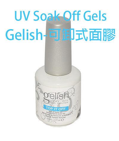 «HARMONY» Gelish可卸式面膠(上層) UV Soak Off Gels 15ml