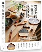(二手書)餐桌上的木食器:28堂日系餐具木作課!職人紋刻技法,第一次就上手