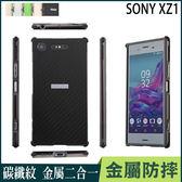 Sony XZ1 手機殼 保護殼 磨砂殼 碳纖紋 金屬防摔殼 二合一 全包覆 硬殼  H6