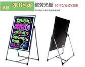 七彩LED電子熒光板髮光廣告牌手寫髮光電子黑板展示板5070宣傳 限時85折