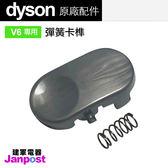 DYSON 戴森 V6 DC61 DC58 DC74 DC44 DC45 原廠 現貨 彈簧 卡榫/ 原廠袋裝/ 建軍電器