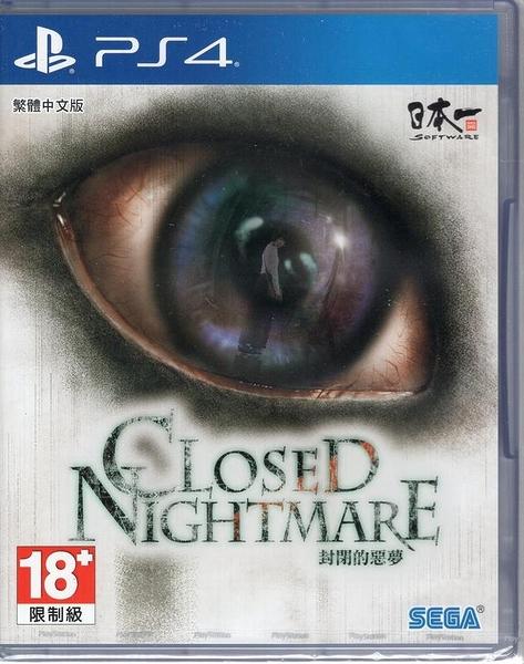 現貨中 PS4遊戲 封閉的惡夢 CLOSED NIGHTMARE 中文版【玩樂小熊】