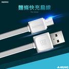 REMAX 原廠 Micro USB 麵...