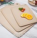殼氏唯稻殼抗菌防霉菜板家用廚房刀板砧板水果黏板占板案板切菜板 QM依凡卡時尚