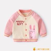 嬰兒外套春秋女童上衣洋氣男童童裝衣服小寶寶棒球服純棉兒童【小橘子】
