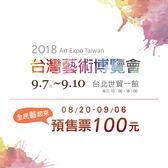 2018台灣藝術博覽會  預售票