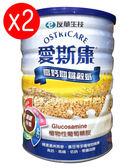 愛斯康 高鈣關鍵穀奶900g 2入【德芳保健藥妝】機能性奶粉