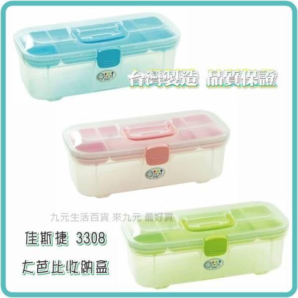 【九元生活百貨】佳斯捷 3308 大芭比收納盒 收納盒 工具箱 置物箱