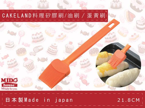 日本CAKELAND料理刷/油刷/蛋黃刷《Mstore》