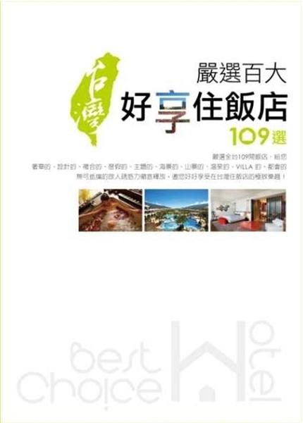 (二手書)嚴選百大:台灣好享住飯店109選