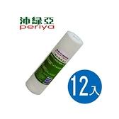 沛綠亞-1微米標準濾芯-12入