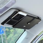 汽車收納遮陽板cd夾