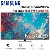 (贈SONY聲霸 HT-Z9F)SAMSUNG 85型 Neo QLED 4K量子電視 QA85QN85AAWXZW
