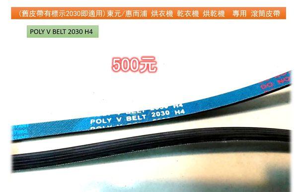 舊皮帶有標示2030即試用✿東元/惠而浦 烘衣機 乾衣機 烘乾機✿專用滾筒皮帶