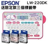 【超值優惠A 送KITTY標籤帶3個】EPSON LW-220DK Hello Kitty& Dear Daniel 甜蜜愛戀款標籤機