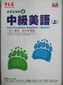 【書寶二手書T1/語言學習_MJC】中級美語(上)_英語從頭學4_賴世雄