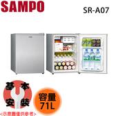 【SAMPO聲寶】71L 2級定頻單門小冰箱 SR-A07 含基本安裝 免運費