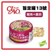 【日本直送】日本CIAO 旨定罐13號 鰹魚+扇貝(A-13)-85g-53元 可超取 (C002F13)