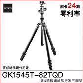【德寶光學】Gitzo GK1545T 82TQD GT1545T 旅行家套組 1號四節腳架 總代理公司貨 分期零利率