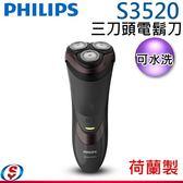 【信源】PHILIPS 飛利浦 荷蘭製 三刀頭電鬍刀 刮鬍刀 S3520 (送吹風機~107/8/8)