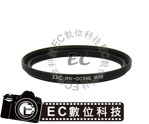 【EC數位】CANON G1X Mark2 專用 轉接環 RN-DC58E 58mm 可加裝 濾鏡 保護鏡 廣角鏡頭