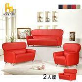 ASSARI-(紅)普普風大可愛雙人皮沙發
