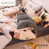 純棉 床罩被套組 四件套簡約床上用品單雙人被子被套床單【毒家貨源】