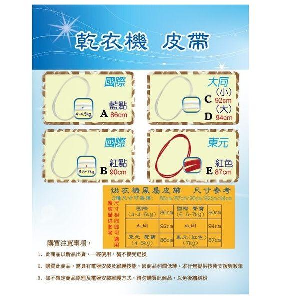 【4~4.5公斤 / 長86公分】(5入裝)東元 國際 聲寶  乾衣機 皮帶 滾筒皮帶 烘衣機皮帶 風扇皮帶