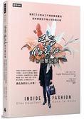 時尚偏執狂的巴黎記事:揭開18位時尚工作者的風格養成、品味練習及不為人知的真心話
