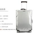 行李箱保護套透明箱套