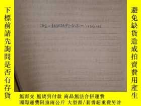 二手書博民逛書店罕見板軋機上凸度控制彎輥方法的設計限度,翻譯手稿128633