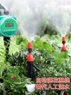 灌溉噴頭自動澆花器 家用花園陽臺定時澆灌澆水神器 智能噴水噴淋灌溉系統 小山好物