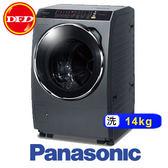 國際牌 PANASONIC NA-V158DDH 14kg 滾筒式 洗衣機 合金鋼板 ECONAVI+nanoe 雙科技 ※運費另計(需加購)