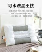 枕頭 單人決明子枕頭枕芯一只裝成人款男助睡眠頸椎護頸枕女學生宿舍床·liv