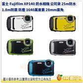 送相機袋 富士 Fujifilm XP140 防水 潛水相機 25m防水 1.8m防震 防塵 廣角 恆昶公司貨