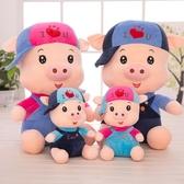 新款麥兜豬公仔情侶一對毛絨玩具可愛布娃娃創意玩偶送孩子送女友【交換禮物】