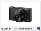 送原廠電池~SONY DSC-WX800 30倍變焦 觀景器 黑色 白色 (WX800,公司貨)