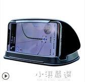 HUD車載手機支架儀表臺手機座汽車用多功能中控臺導航支撐架通用『小淇嚴選』