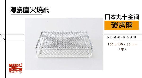 日本丸十金網 陶瓷直火燒網/烤網/燒烤架-15cm (中)《Mstore》