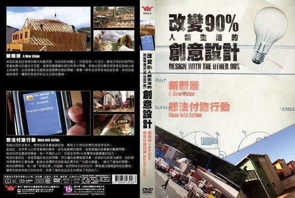 改變90%人類生活的創意設計 DVD 四片裝 (購潮8)