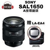 [贈 LA-EA4 ]  SONY SAL1650 DT 16-50mm 單眼 相機 鏡頭 公司貨 【台南-上新】