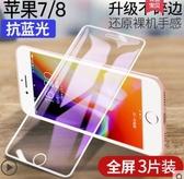 蘋果8鋼化膜iPhone7全屏覆蓋plus全包邊