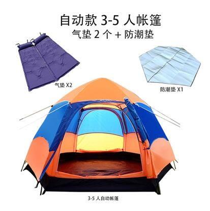 熊孩子☃全自動帳篷 戶外3-4人5-8人多人雙層多人大帳篷露營野營郊遊防雨(主圖款5)