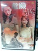 影音專賣店-S35-056-正版DVD*韓劇【危險誘惑 全17集2碟*雙語】-明世彬*朴善英*金敏明