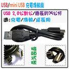 USB傳輸線USB 2.0 轉mini USB 公對公充電線