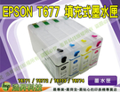EPSON T677 / 677 填充式墨水匣 WP-4011/WP-4091/WP-4531【空匣+100CC墨水組】